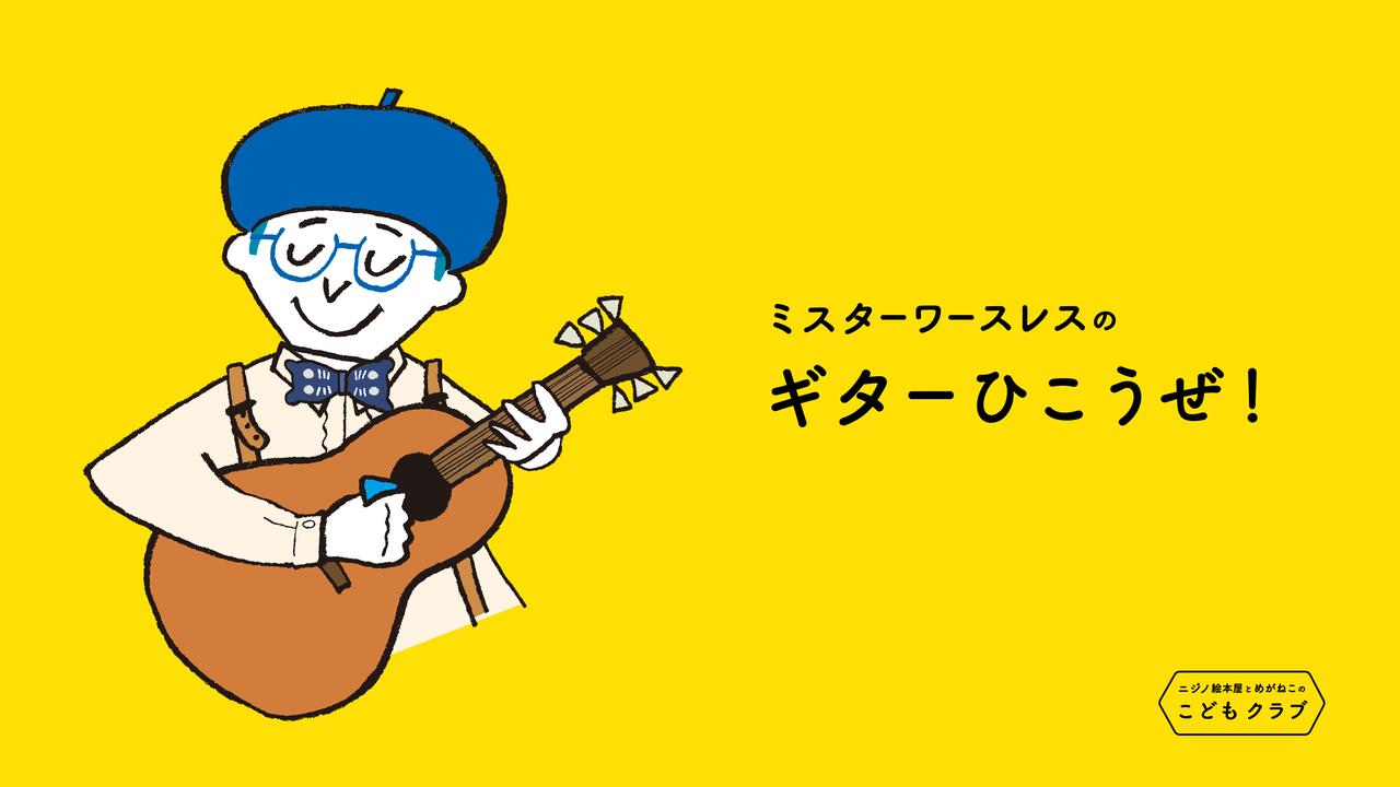 ニジノ絵本屋presents ミスターワースレスの ギターひこうぜ!