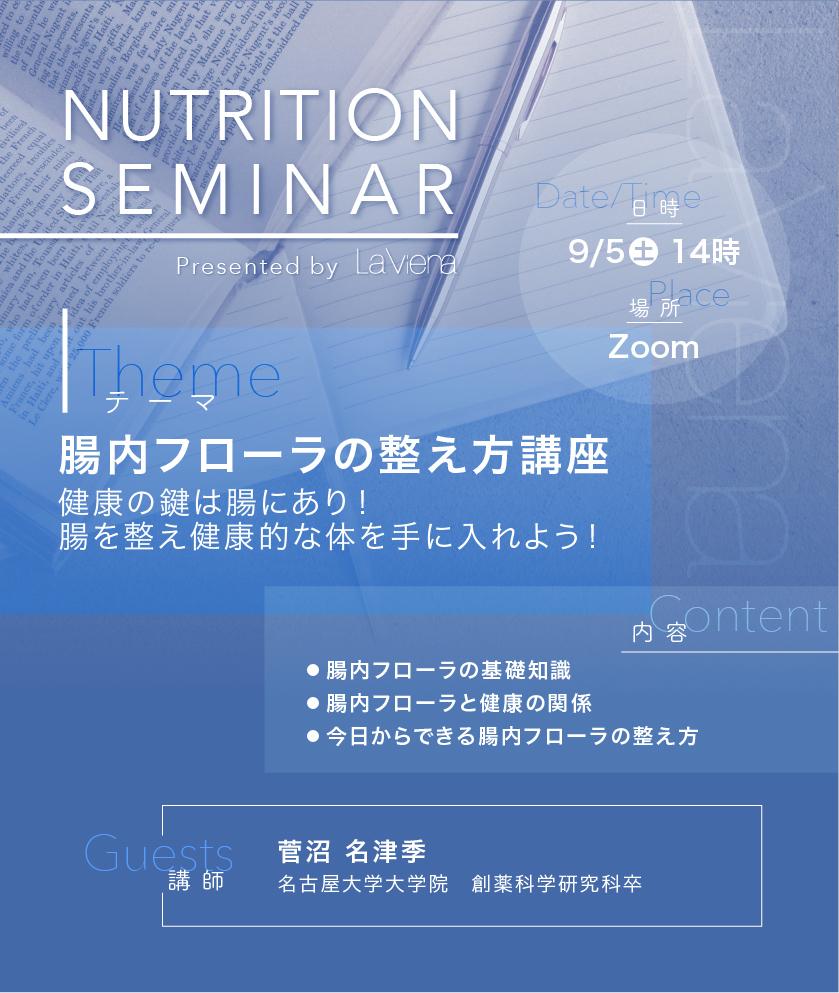 【管理栄養士限定セミナー】腸内フローラの整え方講座