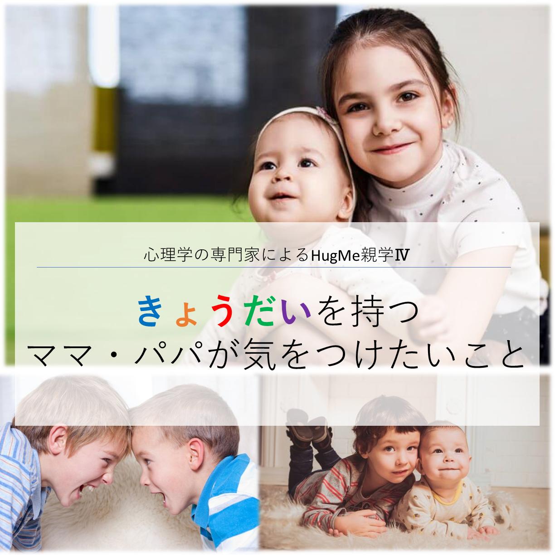 【オンライン】親学④『きょうだいをもつママ・パパが気を付けたいこと』