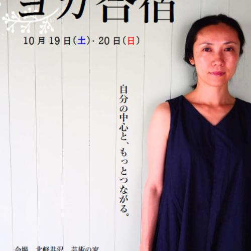 ヨガ合宿2019 【早割り】