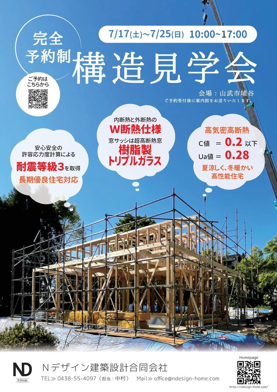 構造見学会|Nデザイン建築設計合同会社