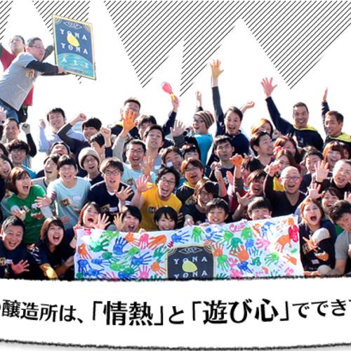 【8/24(土)開催】ヤッホーブルーイングキャリア採用セミナー@東京グリーンパレス
