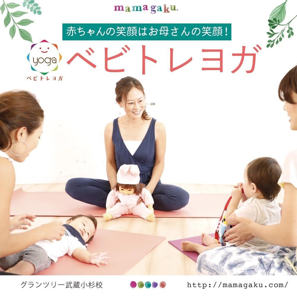【生後3ヶ月〜あんよ前の親子】赤ちゃんの笑顔はお母さんの笑顔!ベビトレヨガ