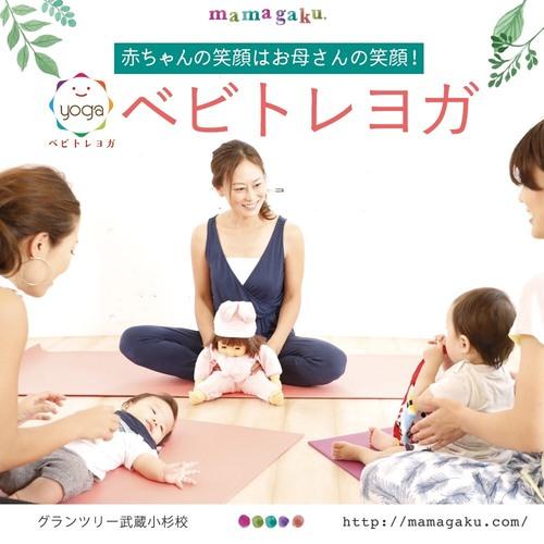NEW!【生後3ヶ月〜あんよ前の親子】赤ちゃんの笑顔はお母さんの笑顔!ベビトレヨガ