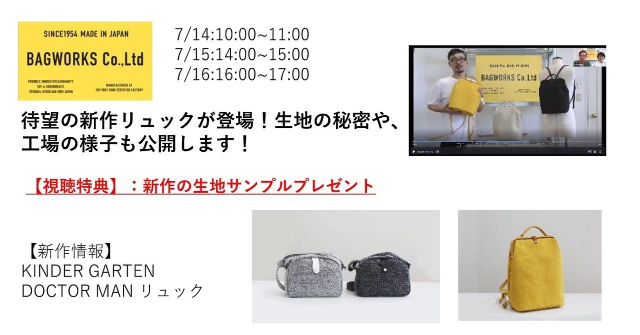【7月WEB展示会】【BAGWORKS】オンライン商談枠のご予約