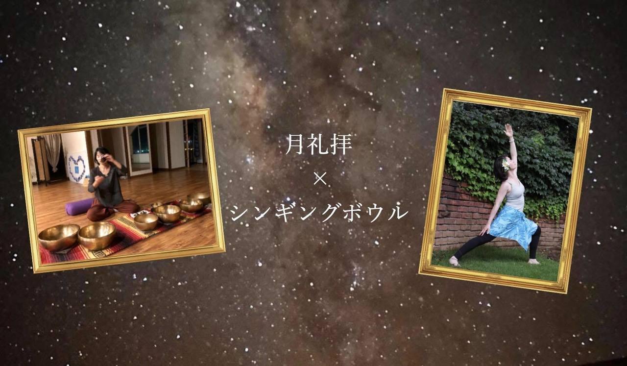 月礼拝×シンギングボウルWS 〜今年最後の新月の夜に大浄化スペシャル〜 マミ&リョウコ