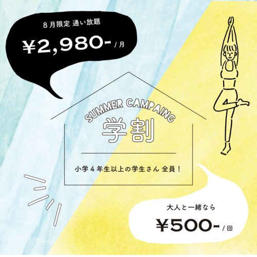 【8月限定】学割通い放題専用予約ページ