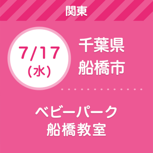 7月17日(水)ベビーパーク 船橋教室【無料】親子撮影会&ライフプラン相談会
