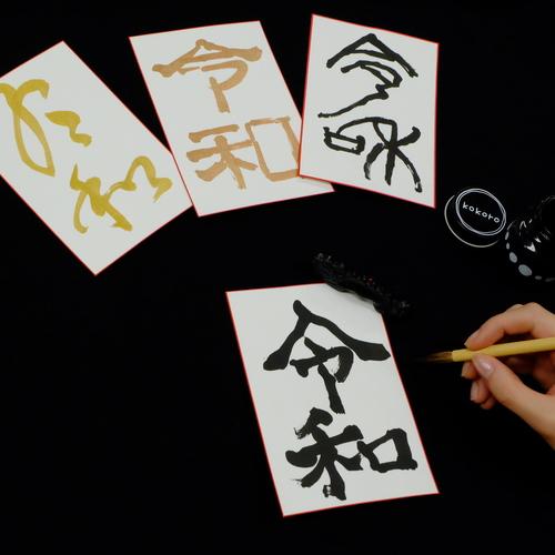 K.Itoya6階【書道】「令和」を筆で書く 12月15日(日)