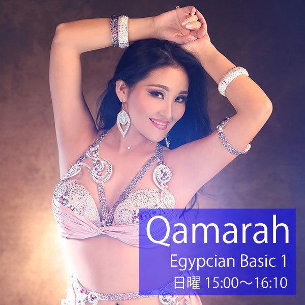 Qamarah エジプシャンベーシック2