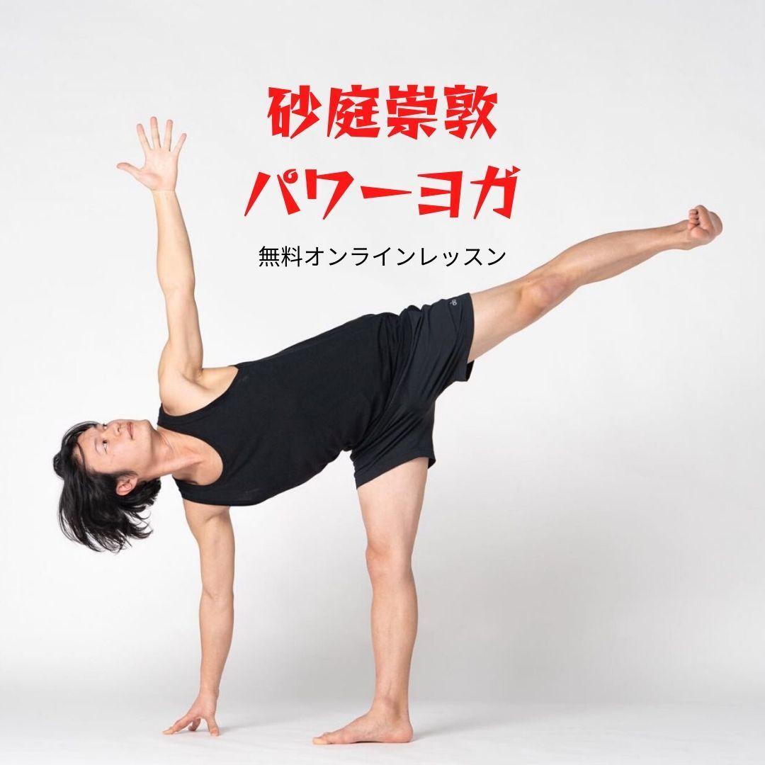 【無料オンライン】砂庭崇敦★★★パワーヨガ