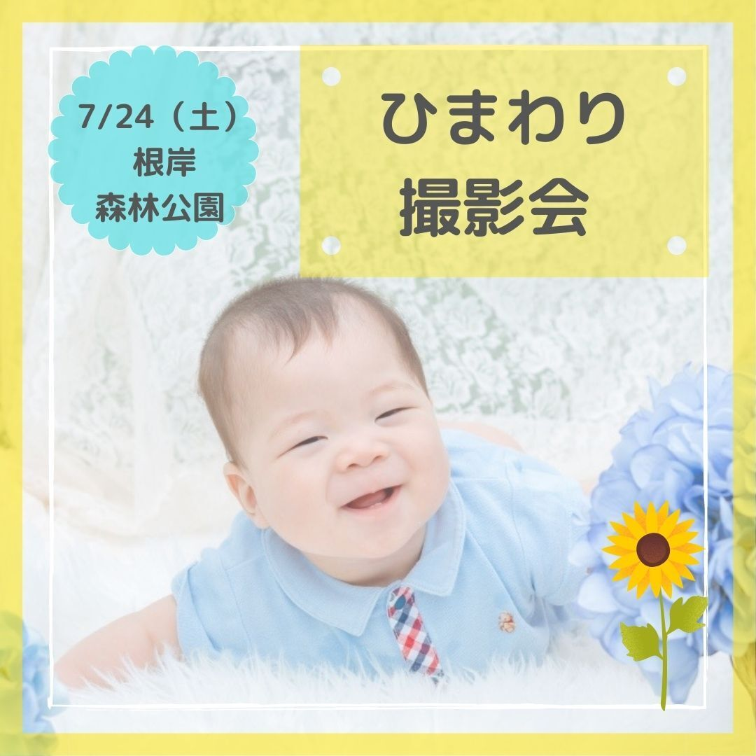 【追加枠】7/24(土)ひまわり撮影会@根岸森林公園