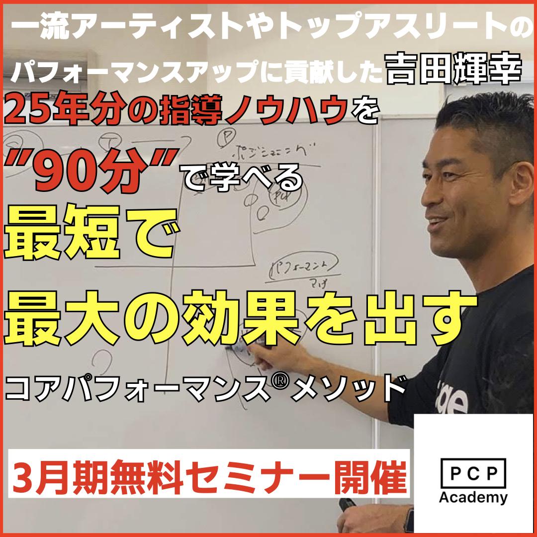 ①②25年以上の経験を持つトレーナー業界の先駆者  吉田輝幸が導き出した活躍できるトレーナーの秘訣!