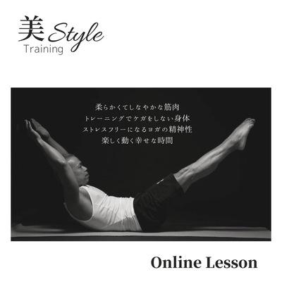 6月13日オンライン美スタイルトレーニング 無料体験レッスン