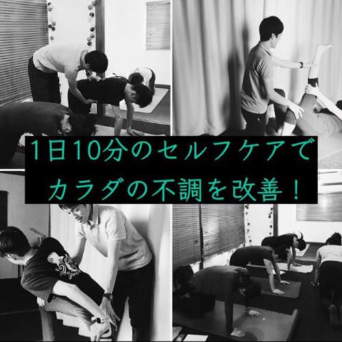 【11/10開催】姿勢改善・セルフケアワークショップ(開催場所:soi herb)