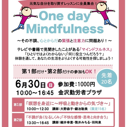 公開レッスン:6月30日:第1回「 One day Mindfulness(第1部:10時〜12時30分)」