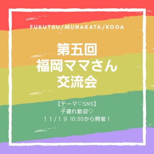 11/19開催!子連れ歓迎♡第五回福岡ママさん交流会