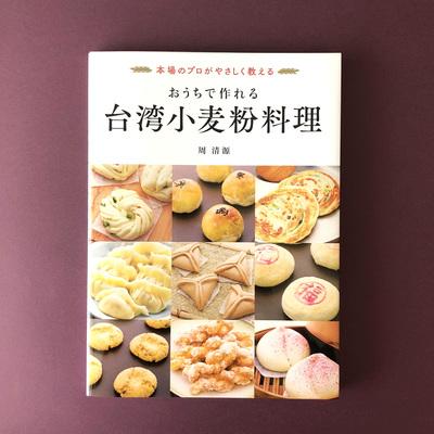 「おうちで作れる台湾小麦粉料理」ワークショップ 第2回〜花巻&刀削麺〜 / GOOD MEETING