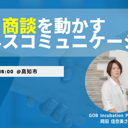 【9/15(日)】営業と商談を動かすビジネスコミュニケーション|2019スタートサロン#5