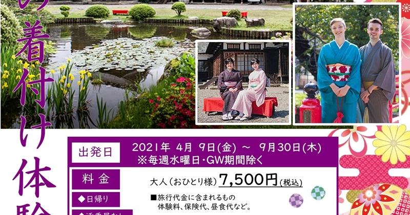 米沢織の着付け体験!二部式着物で上杉神社周辺を散策!~9月30日(木)まで