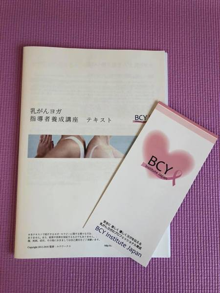 2020年 乳がんヨガ指導者養成講座《2/2》大阪市