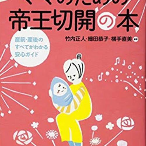 9/9  帝王切開ママの会