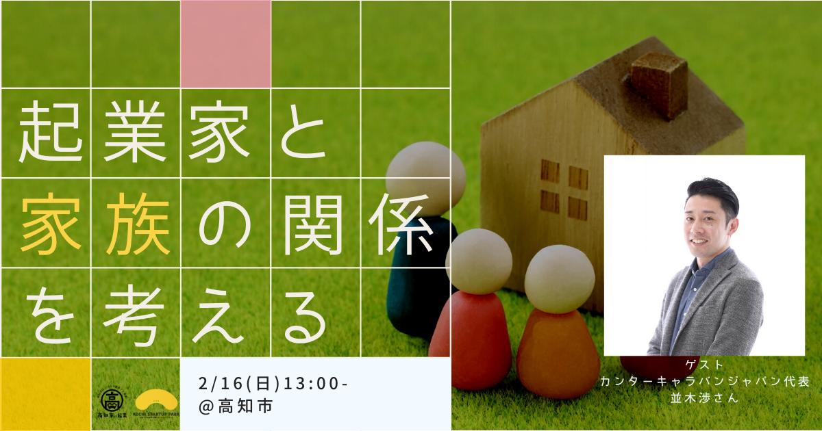 【2/16(日)】起業家と家族の関係を考える|スタートサロン#10