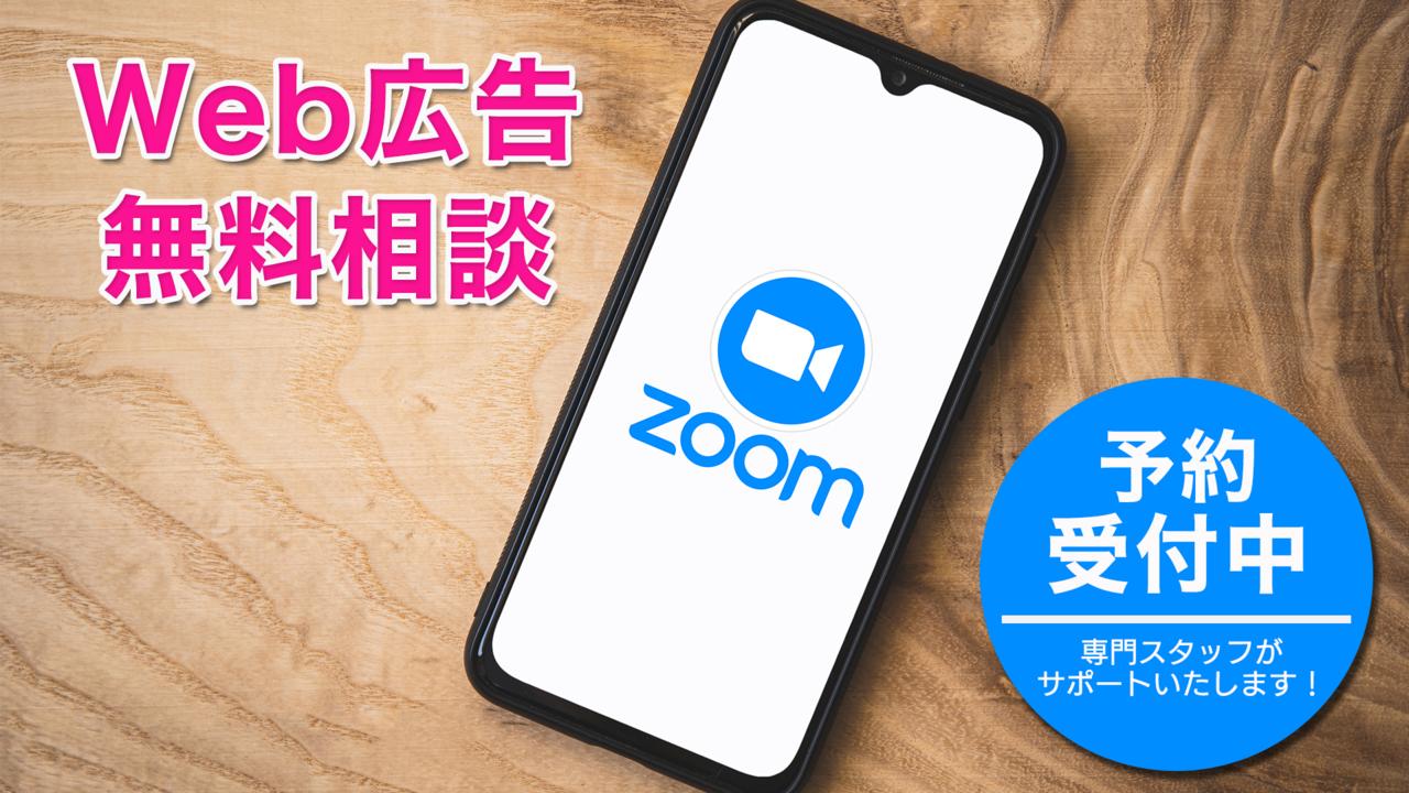 【Web広告に関する無料相談】ZOOM対応