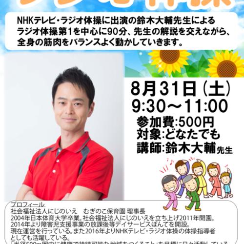 鈴木大輔先生と一緒にラジオ体操!