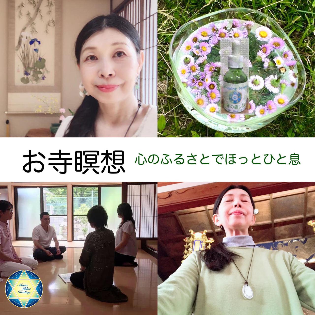 名古屋お寺瞑想 愛の力を高める瞑想1