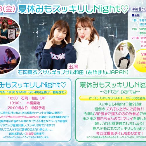 8/23(金)夏休みもスッキリしNight♡1部のみ参加専用フォーム