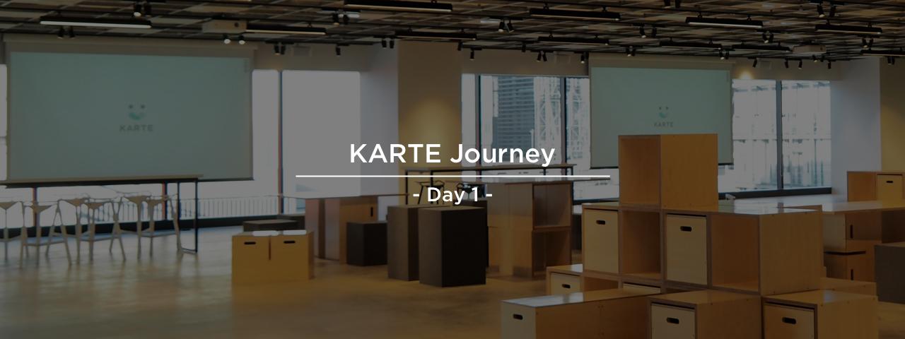 【新規】KARTE - Day 1 -