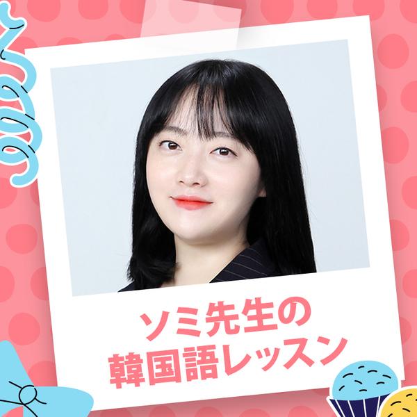ソミ先生の韓国語レッスン☆