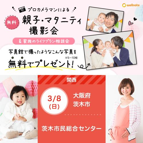 3月8日(日)茨木市民総合センター【無料】親子撮影会&ライフプラン相談会