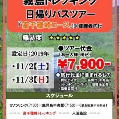 ★健脚向け!中級編!!高千穂峰トレッキングコース 11/2(土)、11/3(日)設定!