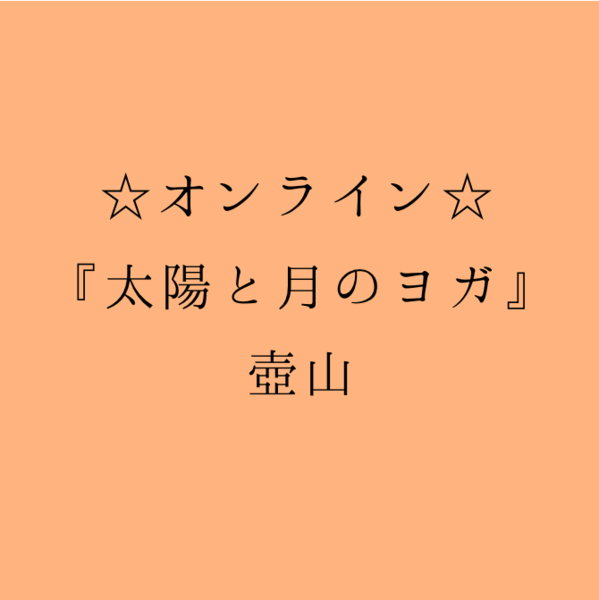 オンライン/太陽と月のヨガ(パワーヨガ)/講師:壺山順世【運動量  ★★★★☆】