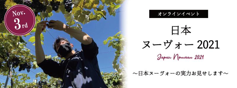<対象商品未購入:500円>初開催「日本ヌーヴォー2021」解禁フェスタ! ~現地の生産者とつなぎ乾杯!~