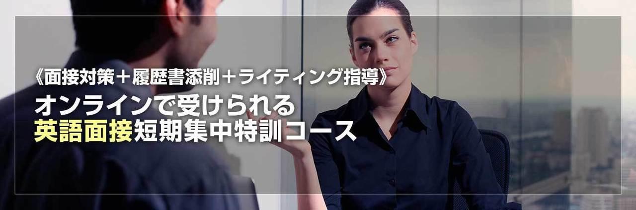【オンライン】英語面接レッスン5回(面接指導+添削)