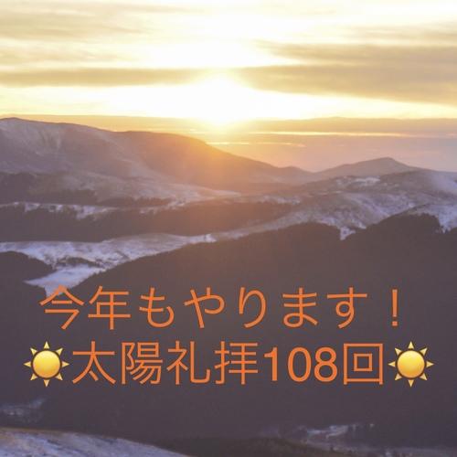 大晦日の恒例イベント【太陽礼拝108回】12:00〜180分 Miwa 男性はカップルのみOK