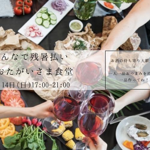 みんなで残暑払い@おたがいさま食堂(9/14土・1,000円)
