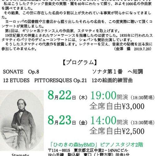 8/22【未知の名曲 ピアノコンサート Vol.1】