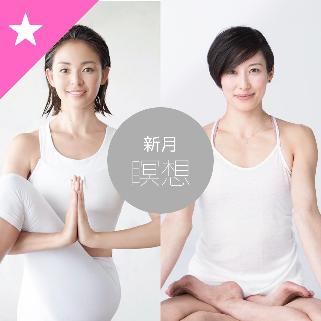 新月瞑想 with SHIHO & Mae Moon Cycle For a Beautiful New Life
