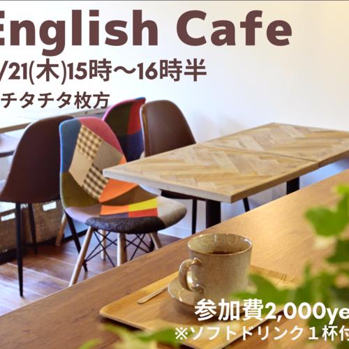 English Cafe ♬バイリンガル環境で英語を学ぶ