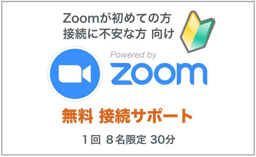 Zoom 設定・接続サポート