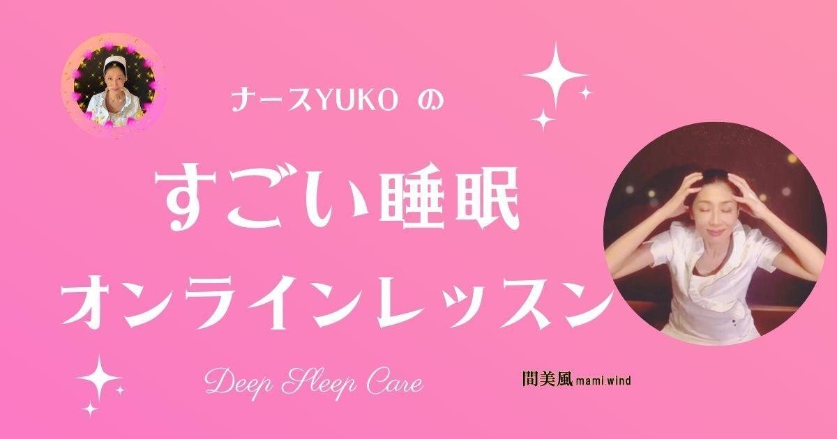 ナースYUKOのオンライン レッスン