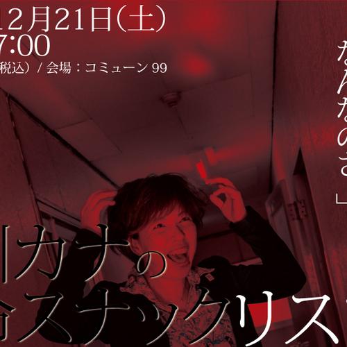 湯川カナの革命スナックリスマス 「コミュニティ、ってなんなのさ」