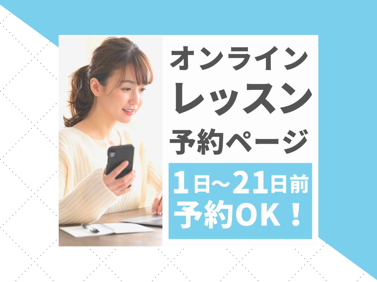 オンライン予約ページ