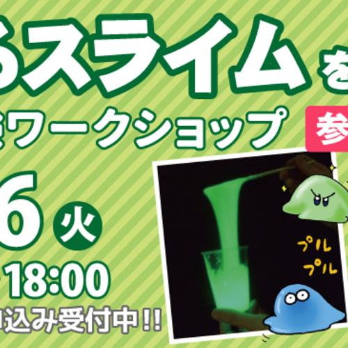 【7/16(火) 飯能校】光るスライムをつくろう!実験ワークショップ
