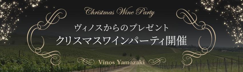 【横浜会場】 ボルドーとナパ・ヴァレーのクリスマス競宴! ~ワインクラブ会員様~