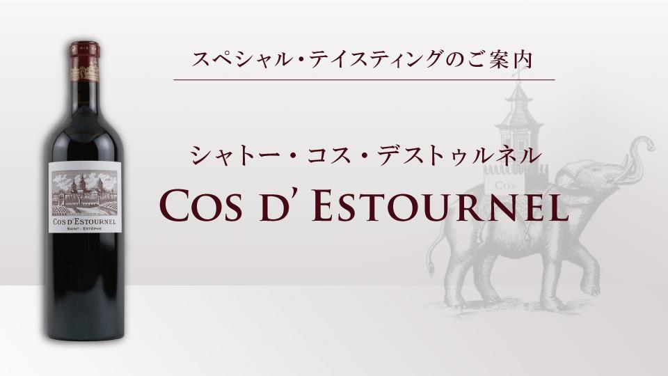 【満員】9/28(土) 来日イベント「シャトー・コス・デストゥルネル」